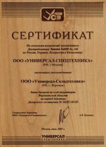 sert_2005